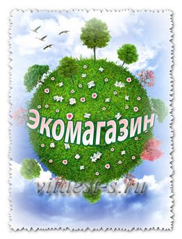Экомагазин